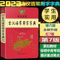 正版学生实用古汉语常用字字典 第6版初高中语文古诗文言文全解工具书