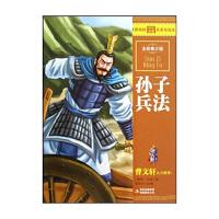 典藏世界文学名著--孙子兵法 吉林出版社 孙武,项泽忠