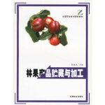 林果产品贮藏与加工 张晓光 9787503832000睿智启图书