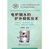 电炉钢水的炉外精炼技术俞海明__冶金行业职业教育培训规划教材