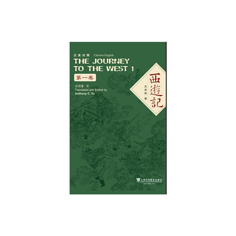 西游记(汉英对照)(精装本全4卷)