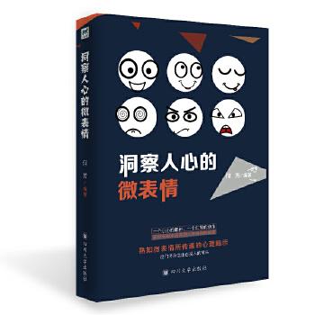 洞察人心的微表情(pdf+txt+epub+azw3+mobi电子书在线阅读下载)