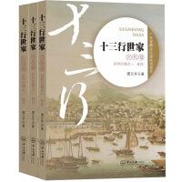 十三行世家(古代卷)(全三册)