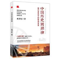 中国历史周期律(货号:A5) 成君忆 9787564075446 北京理工大学出版社