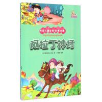 阿拉丁神灯(彩绘本)/万国儿童文学经典文库