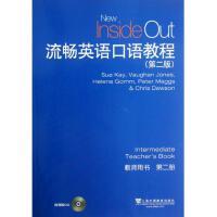 流畅英语口语教程(附光盘第2版教师用书第2册) (英)凯