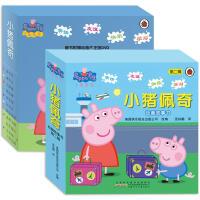 小猪佩奇动画故事书(第1辑 第2辑)(全套20册)粉红猪小妹动画故事书双语中英文对照 2-3-5-6岁儿童绘本宝宝图书籍