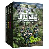 全套4册少年特种兵系列书之海岛特种战系列8-12岁小学生课外阅读书籍特种兵学校海军陆战队书儿童文学小说三四五六年级课外