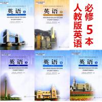 人教版高中英语课本教材必修5本普通高中教科英语必修1―5全套5本 必修12345一二三四五教科书人民教育出版社学生用书