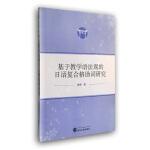 基于教学语法观的日语复合格助词研究