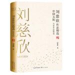 刘慈欣作品精选:中国太阳(名家作品精选)