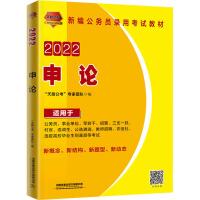 2022申论 中国铁道出版社有限公司