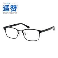 依视路防蓝光防辐射眼镜男电脑镜护眼护目镜 防近视抗疲劳保护眼睛 超轻薄平光镜百搭111