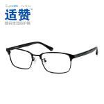 依视路 防蓝光防辐射眼镜男电脑镜护眼护目镜 防近视抗疲劳保护眼睛 超轻薄平光镜百搭111
