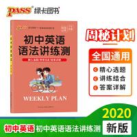 2020版 pass绿卡图书 初中英语语法讲练测 周秘计划 初中生英语语法练习精心选题讲练结合初一初二初三英语复习资料