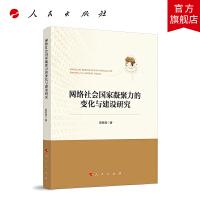 网络社会国家凝聚力的变化与建设研究 人民出版社