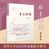 乡土中国(软精装版)人民出版社