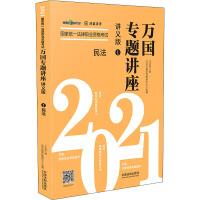 民法 中国法制出版社