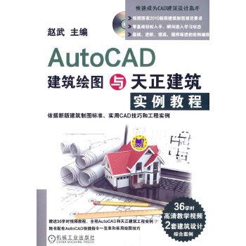 AutoCAD建筑绘图与天正建筑实例教程(pdf+txt+epub+azw3+mobi电子书在线阅读下载)