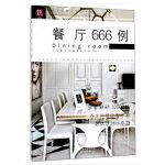 餐厅666例/图解家装细部设计系列