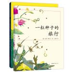 一粒种子的旅行(全2册)