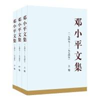 【正版】邓小平文集(上中下精装)(1949-1974)/中共中央文献研究室编