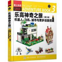 乐高神奇之旅第3卷 机器人飞机城市与更多创意搭建 乐高机器人搭建制作教程 乐高搭建入门创意手册 儿童乐高积木玩具指南书籍