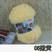 天鹅绒珊瑚绒粗毛线围巾毛巾婴儿童宝宝绒绒线手编织毛衣