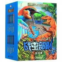 战虫部队(共10册)