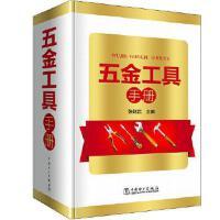 [二手旧书9成新]五金工具手册张能武9787519820879 中国电力出版社