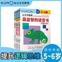 公文式教育:最益智的迷宫书+游戏中的科学套装(共4册)