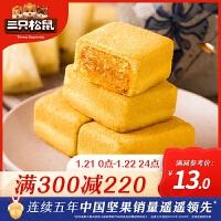 【三只松鼠_一口凤梨酥300g】点心糕点美食