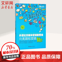 外贸社交媒体营销新思维 中国海关出版社