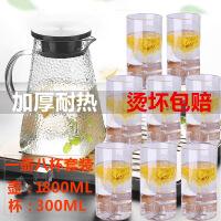 1.8L冷水壶+8只杯子玻璃耐高温家用茶壶套装大容量凉水壶水杯防爆白开水壶