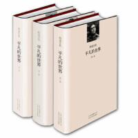 【二手旧书9成新】 平凡的世界(套装全3册) 路遥 9787530210185 北京出版集团公司,北京十月文艺出版社