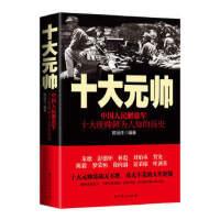 中国人民解放军十大元帅