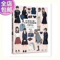 现货 包邮台版 JK就是正义 女学生制服图鉴  Kumanoi著   クマノイ 台湾东贩