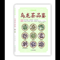 中国茶典藏:乌龙茶品鉴
