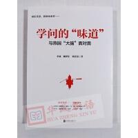 """正版 学问的""""味道 """" 与燕园""""大脑""""面对面 北京联合出版公司"""