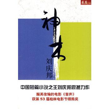 刘庆邦-神木
