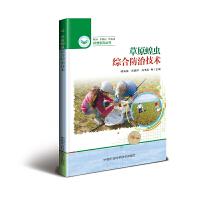 草原蝗虫综合防治技术