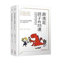 佩利幻想游戏系列(套装共2册)