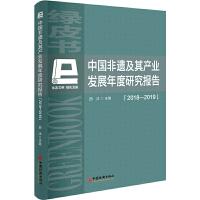 中国非遗及其产业发展年度研究报告(2018-2019)
