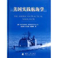 美国实践航海学(精)