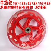 儿童滑板车轮子轴承 儿童滑板车闪光轮子配件轴承磁心车把手玲��米高车轮子活力板 CX 红色 14.5X3X0.8/1个