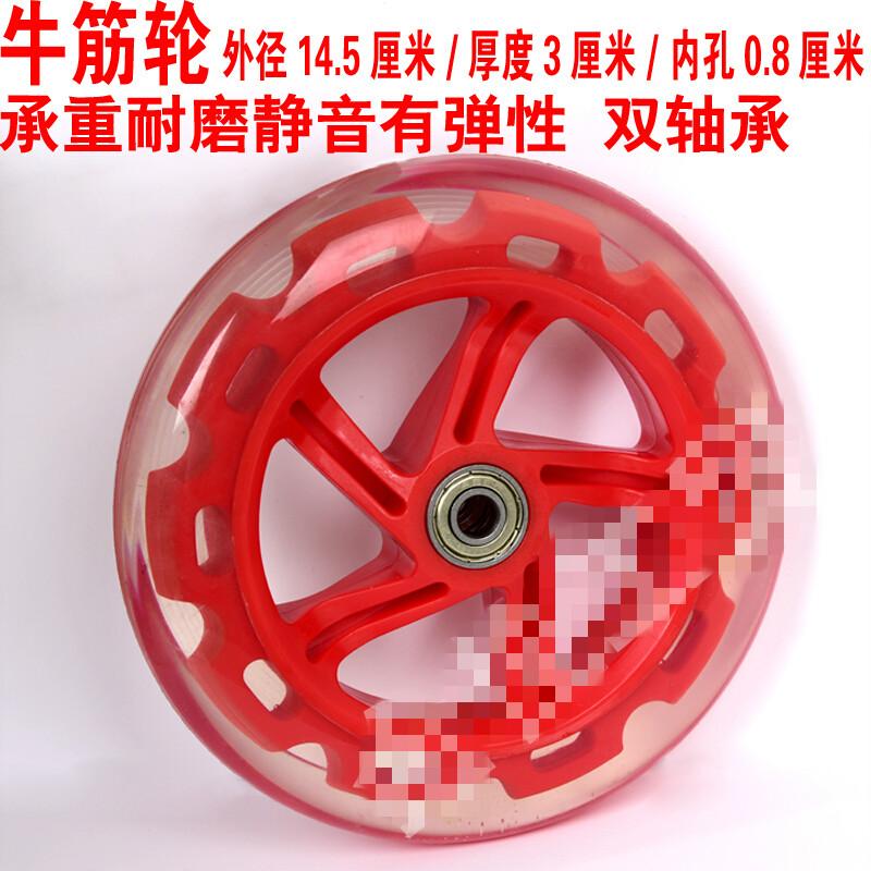 儿童滑板车轮子轴承 儿童滑板车闪光轮子配件轴承磁心车把手玲珰米高车轮子活力板 CX 红色 14.5X3X0.8/1个 发货周期:一般在付款后2-90天左右发货,具体发货时间请以与客服协商的时间为准