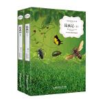 昆虫记 教育部新课标、中小学生必读书目