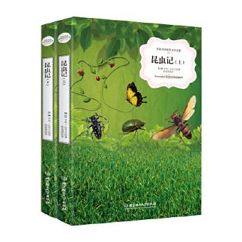 昆虫记  教育部新课标、中小学生必读书目 (共2册)部编教材八年级(上)推荐必读 (名家名译世界名著)国内一流翻译家作品,值得信赖和典藏。
