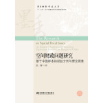 空间财政问题研究:基于中国样本的经验分析与理论探索