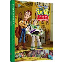 迪士尼经典电影漫画故事书 玩具总动员